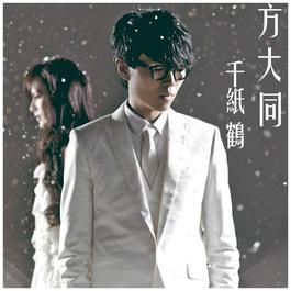 千紙鶴 2012 方大同
