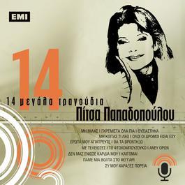 14 Megala Tragoudia 2006 Pitsa Papadopoulou
