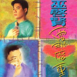 愛那麼重 1995 巫啓賢