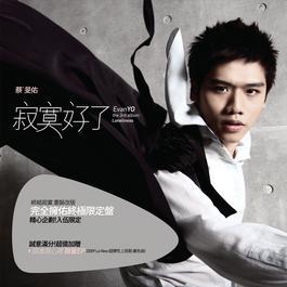 [寂寞好了] 完全擁佑終極限定盤 2010 蔡旻佑