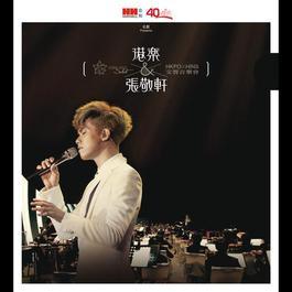 港樂 X 張敬軒交響音樂會 2011 張敬軒