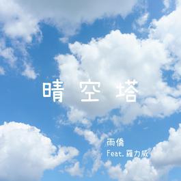 晴空塔 (feat. 羅力威) 2018 雨僑