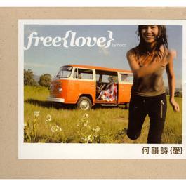 Free Love 2002 何韻詩