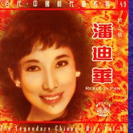 中國時代曲名典49 : 潘迪華 - 情人橋 1994 潘迪華