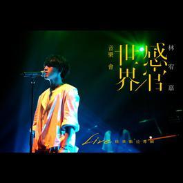 林宥嘉感官世界音樂會 2010 林宥嘉