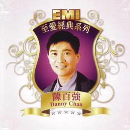 EMI 至愛經典系列 - 陳百強 2009 陳百強