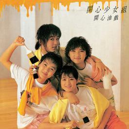 開心油戲 1986 開心少女組