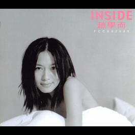 Inside 1999 趙學而