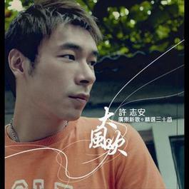 《大風吹》廣東新曲+精選三十首 2005 許志安