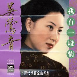百代中國時代曲名典六: 吳鶯音 - 我有一段情 1992 吳鶯音