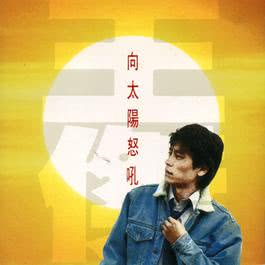 向太陽怒吼 2014 王傑