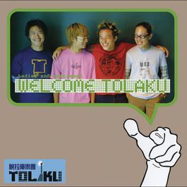 歡迎脫拉庫 2004 脫拉庫