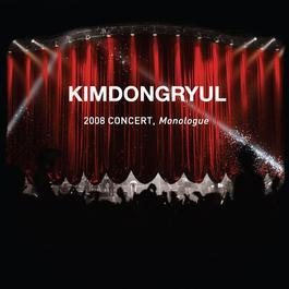 2008 Concert, Monologue 2009 金東律