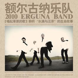 唱起草原的歌 2010 額爾古納樂隊
