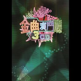 金曲演鬥廳 2006 羣星
