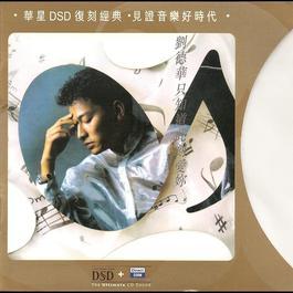 只知道此刻愛妳 1991 劉德華