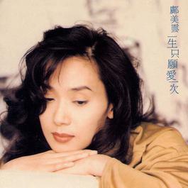 一生只願愛一次 1993 鄺美雲