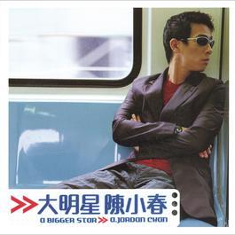 大明星 1999 陳小春