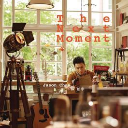 The Next Moment 2013 陳柏宇