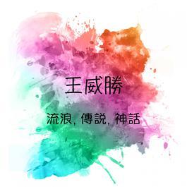 流浪, 傳說, 神話 2017 王威勝