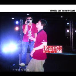 拉闊音樂 1998 黃耀明; 林海峰