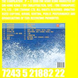 EMI精選王系列之劉德華: 回到你身邊 1999 劉德華