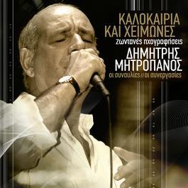 Kalokeria Ke Himones 2006 Dimitris Mitropanos