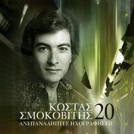 20 Anepanaliptes Ihografisis 2007 Kostas Smokovitis