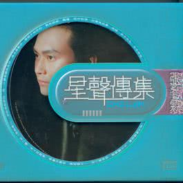 EMI 星聲傳集之張智霖 2001 張智霖