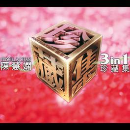 陳慧嫻三合一珍藏集 2004 陳慧嫻