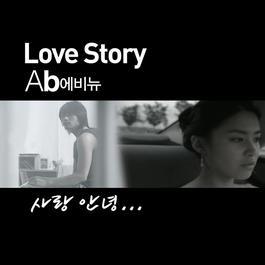 Love Story-Goodbye Love … 2010 AB avenue