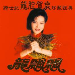 LPP CNY Best Of The Best 2007 龍飄飄