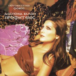 Profities 1999 Despina Vandi
