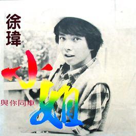 小姐 1983 徐瑋