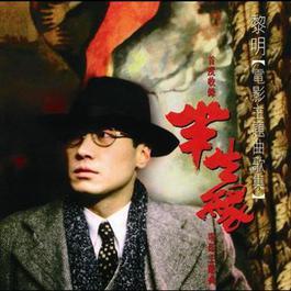 黎明電影主題曲歌集 1997 黎明