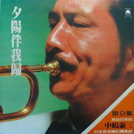 夕陽伴我歸-小喇叭演奏 1970 中島泰三