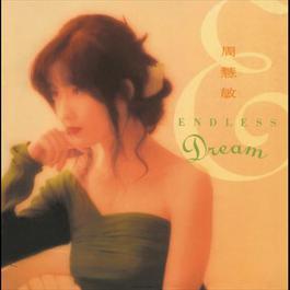BTB-ENDLESS DREAM-周慧敏 2007 周慧敏