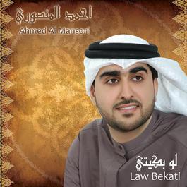 Law Bekati 2009 Ahmed Al Mansori