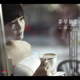奕.夢如.歌 2011 梁珈瑜