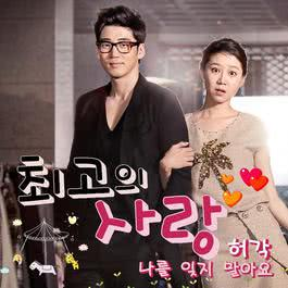 My Last Love OST Part.5 2011 許閣