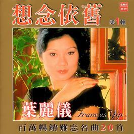 Xiang Nian Yi Jiu Vol.1 2002 葉麗儀