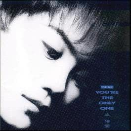 You're The Only One 2009 王菲