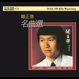 K2HD 名曲選關正傑 2010 關正傑