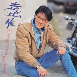 我寫不出一首情歌給我最愛的妳 1990 袁培華