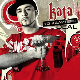 To Kalitero Deal 2007 Kata