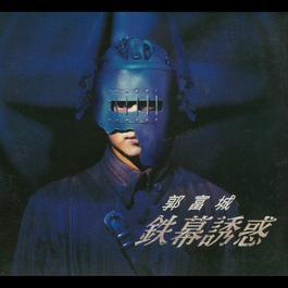 鐵幕誘惑 2005 郭富城