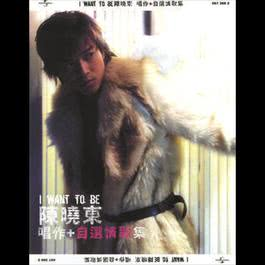 I WANT TO BE 陳曉東唱作+自選情歌集 2012 陳曉東