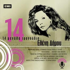 14 Megala Tragoudia - Eleni Dimou 2006 Eleni Dimou