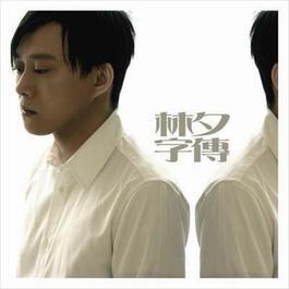 林夕字傳 2005 華語群星