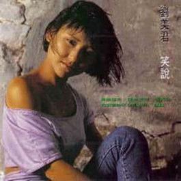 笑說 1989 劉美君